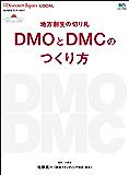 別冊Discover Japan LOCAL 地方創生の切り札 DMOとDMCのつくり方[雑誌]