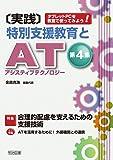 タブレットPCを教室で使ってみよう! 〔実践〕特別支援教育とAT(アシスティブテクノロジー)第4集