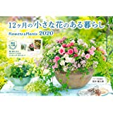 【Amazon.co.jp限定】12ヶ月の小さな花のある暮らし Flowers&Plants(特典:寄せ植えポストカード画像 3種類 データ配信) (インプレスカレンダー2020)