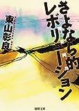 さよなら的レボリューション: 再見阿良 (徳間文庫)