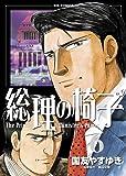 総理の椅子 6 (ビッグコミックス)
