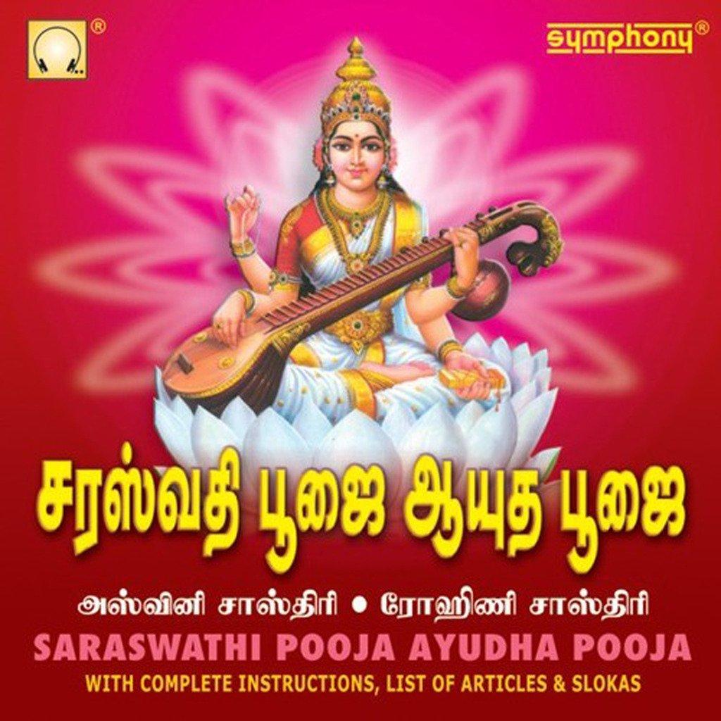 Buy Saraswathi Pooja And Ayudha Pooja Online At Low Prices In India