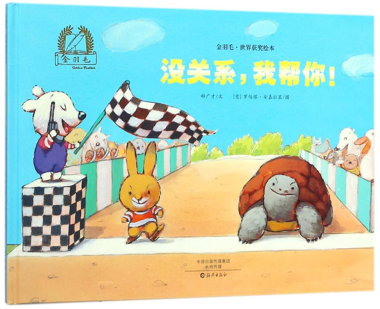 It's Ok, I Can Help You (Hardcover) / Golden Feather International Award-winning Picture Books (Chinese Edition) ebook