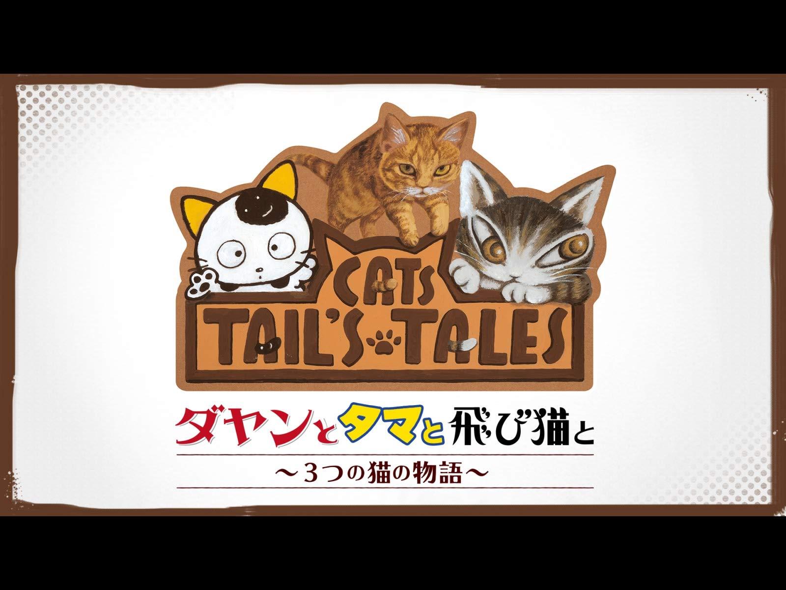 Amazon Co Jp ダヤンとタマと飛び猫と 3つの猫の物語 Dアニメ