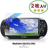 【ラークデジタル】 2枚セット PlayStation Vita PCH-1000 シリーズ専用 液晶保護 ガラスフィルム (旭ガラス ブルーライトカット 2枚)