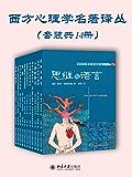 西方心理学名著译丛(套装共十四册)
