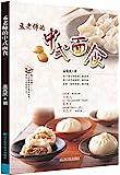 孟老师的中式面食(附DVD光盘1张)