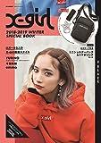 X-girl 2018-2019 WINTER SPECIAL BOOK ♯BLACK (e-MOOK 宝島社ブランドムック)