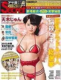 アサ芸Secret!(シークレット) Vol.46 (2017年 7/8 号 [雑誌]: 週刊アサヒ芸能 増刊)