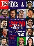 テニスマガジン 2020年 03 月号 特集:2020 TENNIS TOUR GUIDE & トッププレーヤー名鑑 (テニスマガジン別冊若葉号)