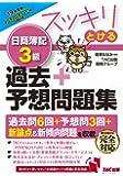 スッキリとける 日商簿記3級 過去+予想問題集 2019年度 (スッキリわかるシリーズ)