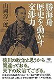 文庫 勝海舟 歴史を動かす交渉力 (草思社文庫)