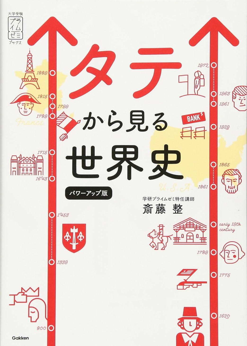 稼ぐ十一フィット英語で読む高校世界史 Japanese high school textbook of the WORLD HISTORY