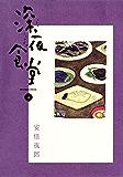 深夜食堂(4) (ビッグコミックススペシャル)