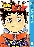 冒険王ビィト 8 (ジャンプコミックスDIGITAL)