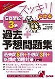 スッキリとける 日商簿記3級 過去+予想問題集 2018年度 (スッキリわかるシリーズ)
