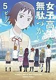 女子高生の無駄づかい (5) (角川コミックス・エース)