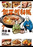 銀平飯科帳(7) (ビッグコミックス)