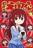 秋田妹! えびなちゃん 2 (ヤングジャンプコミックス)