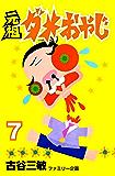 元祖ダメおやじ(7)