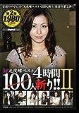 光夜蝶ベスト100人斬りII [DVD]