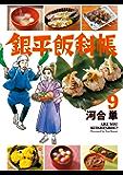 銀平飯科帳(9) (ビッグコミックス)