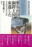 邪馬台国は、銅鐸王国へ東遷した 大和朝廷の成立前夜 (推理・邪馬台国と日本神話の謎)