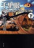 クラシックシリーズ9  千里眼 トランス・オブ・ウォー 完全版 下 (角川文庫)