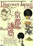 Discover Japan(ディスカバージャパン) 2017年 10 月号 [雑誌](特集:京都の誘惑)