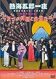 熱海五郎一座 新橋演舞場シリーズ第三弾 熱闘老舗旅館「ヒミツの仲居と曲者たち」 [DVD]