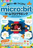親子で一緒につくろう! micro:bitゲームプログラミング (ぼうけんキッズ)