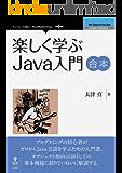 楽しく学ぶJava入門 合本 (NextPublishing)