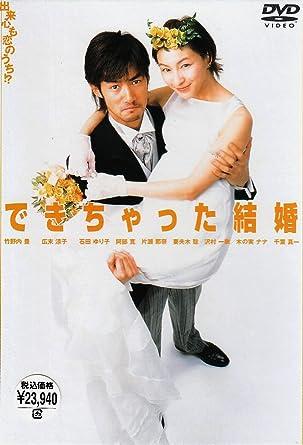 Amazon | できちゃった結婚 DVD-...