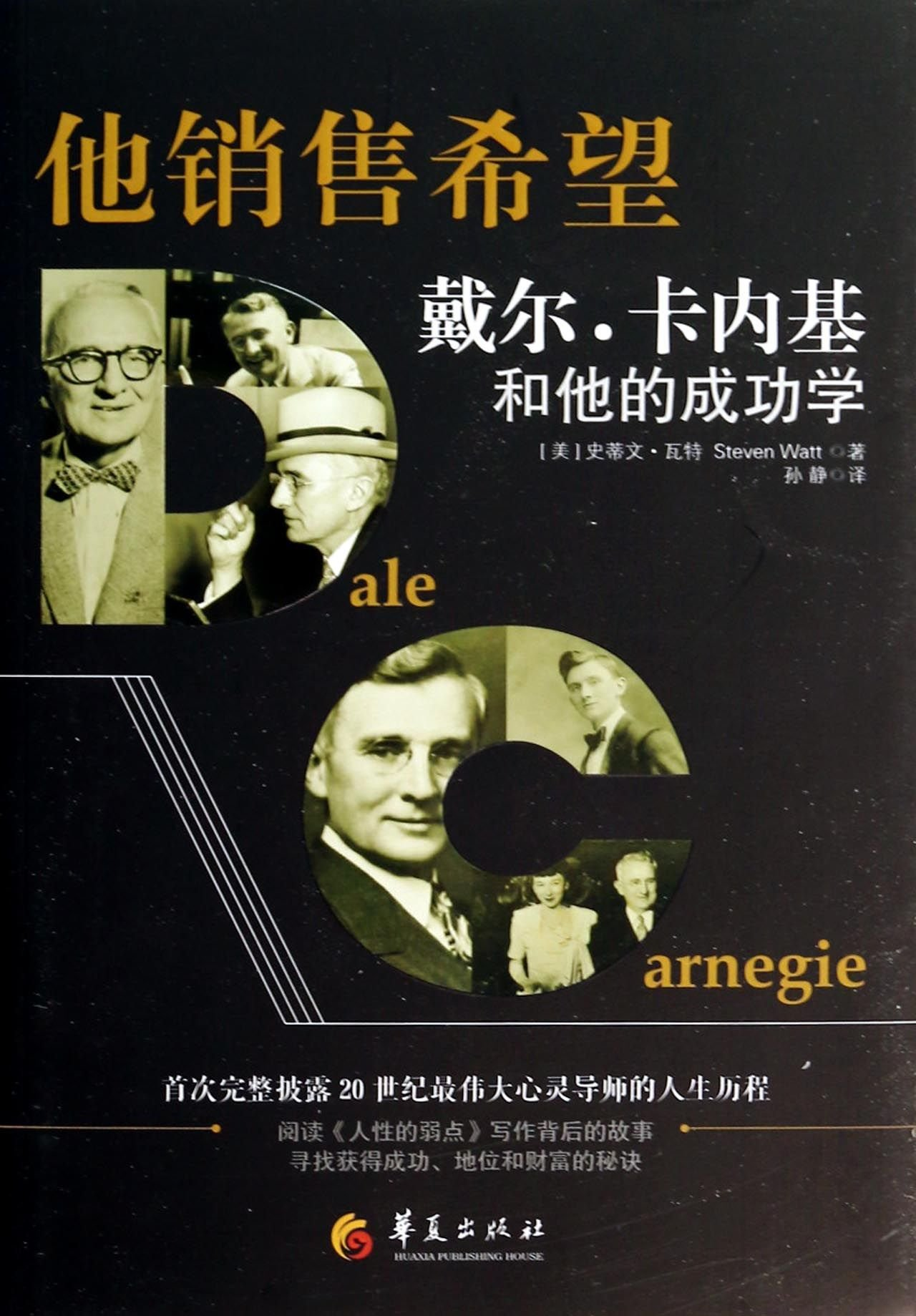 Read Online He sales hope: dale Carnegie and his success(Chinese Edition) pdf