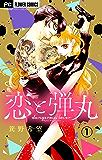 恋と弾丸【マイクロ】(1) (フラワーコミックス)