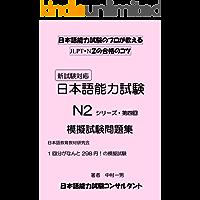 JLPT N2 2014 日本語能力試験 N2 予想問題集 (Japanese Edition)
