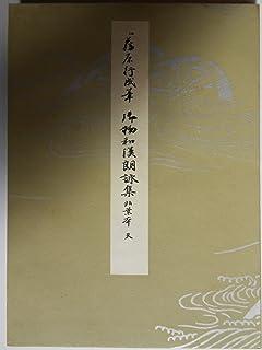 佐藤信淵家学全集〈上巻〉   滝...
