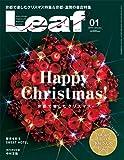 LEAF(リーフ)2019年1月号 (Happy Christmas!)
