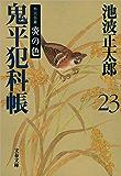 鬼平犯科帳(二十三)