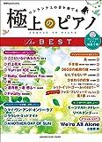 月刊Pianoプレミアム 極上のピアノ THE BEST【リスニングCD付】 (ヤマハムックシリーズ187)