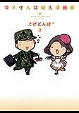 ヨメさんは萌え漫画家 2巻 (マッグガーデンコミックスEDENシリーズ)