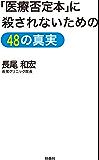 「医療否定本」に殺されないための48の真実 (扶桑社BOOKS)