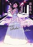 プリンセス刑事 生前退位と姫の恋 (文春文庫)