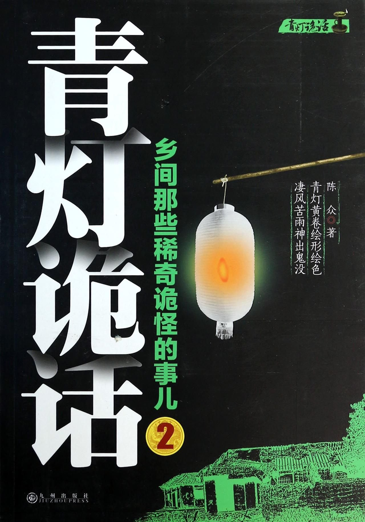 Read Online Lamp in sly words 2 ( yellow lamp in vivid color roll . cold. wet shadowy ! Sketched soul stirring ! Say people say ghosts . ghost stories is human thing ! )(Chinese Edition) pdf epub