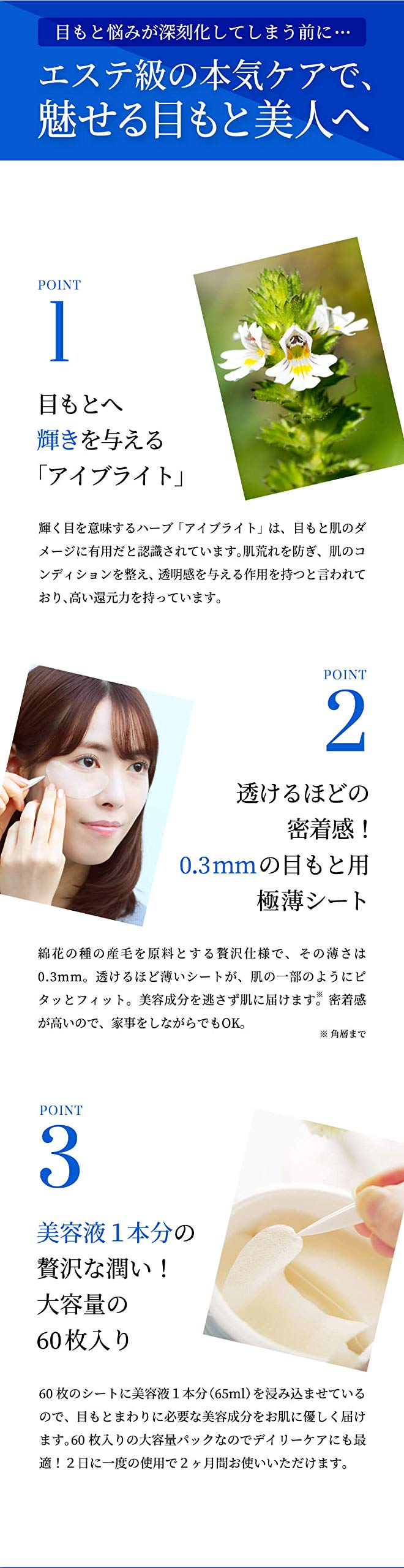 AXXZIA Beauty Eyes Essence Sheet Skincare for Eyes by AXXZIA (Image #5)