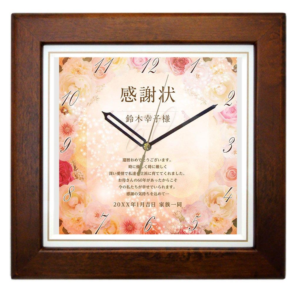 しあわせの時計 感謝状時計(C ロージーピンク) オリジナル時計 還暦 古希 喜寿 傘寿 米寿 卒寿 白寿 百寿 銀婚式 金婚式 退職記念 お祝い 結婚記念日 父 母 祖父 祖母 プレゼントギフトに文章で伝える感謝の気持ち (短納期対応) B01LZKHV2K C ロージーピンク C ロージーピンク