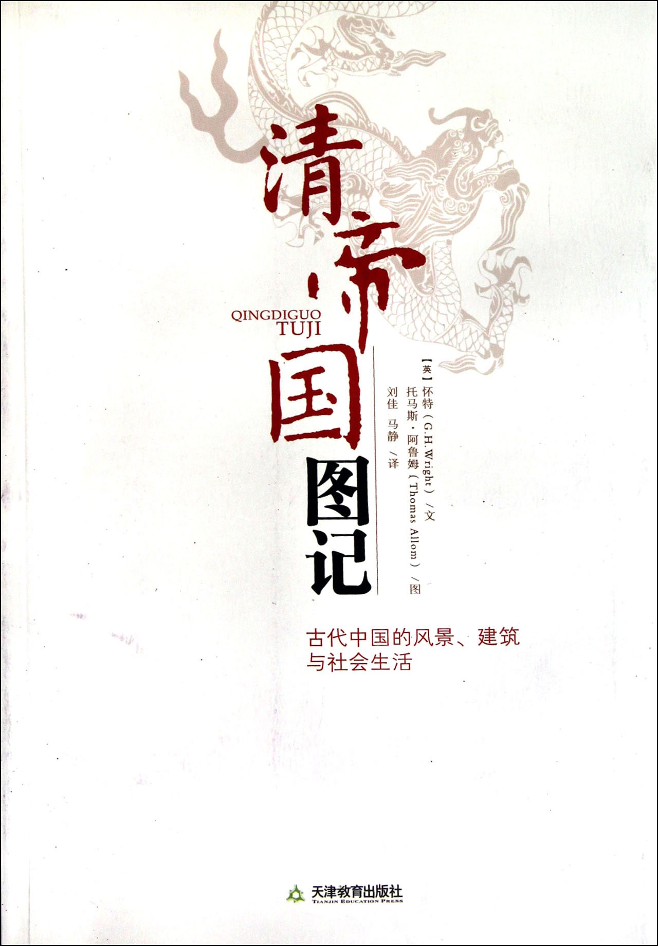 Natural Scenery, Construction and Social Life in Qing Dynasty (Chinese Edition) pdf