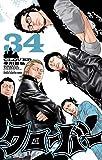 クローバー 34 (少年チャンピオン・コミックス)