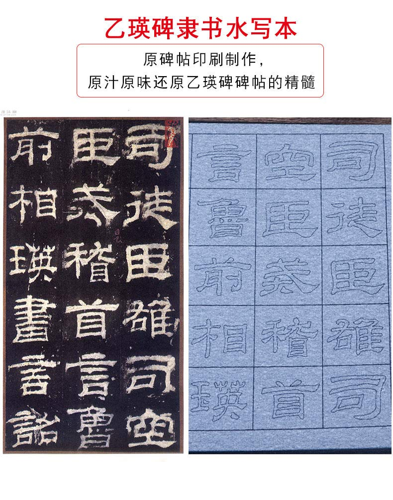 Tianjintang No Ink Needed Chinese Calligraphy Magic Rewritable Book for Calligraphy Learner (28cm23cm, White-The Stele of Yi Ying)