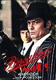 ボルサリーノ 2 ニューマスター版 [DVD]